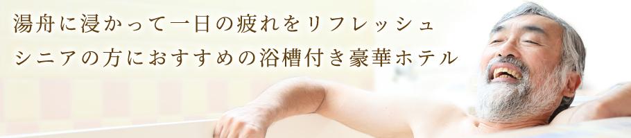 senior_hotel_osusume