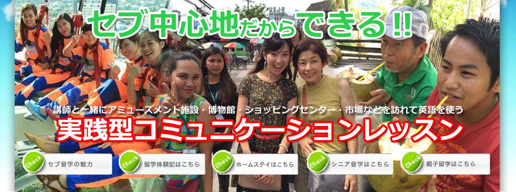 コミニケーションレッスンで実践的に英会話を学ぶ!!