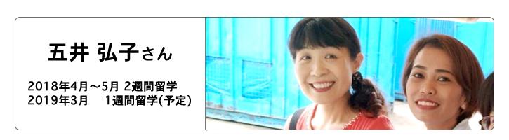 五井弘子さん