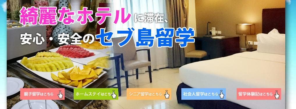 綺麗なホテルに滞在、安心・安全のセブ島留学