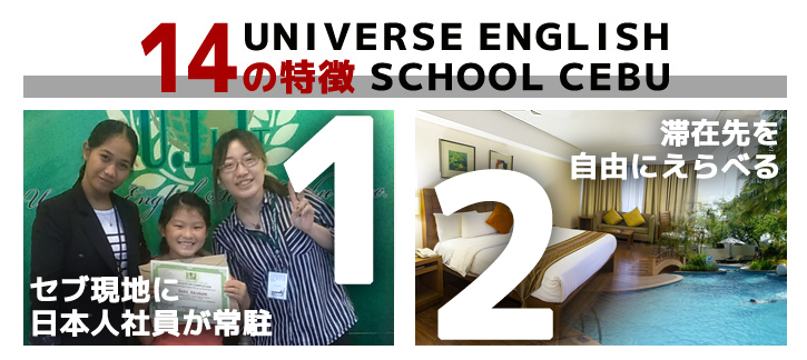 日本人常駐、ホテル変更可能