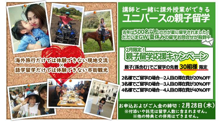 2月親子留学応援キャンペーン