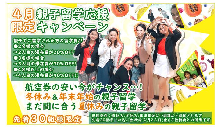 4月親子留学応援キャンペーン