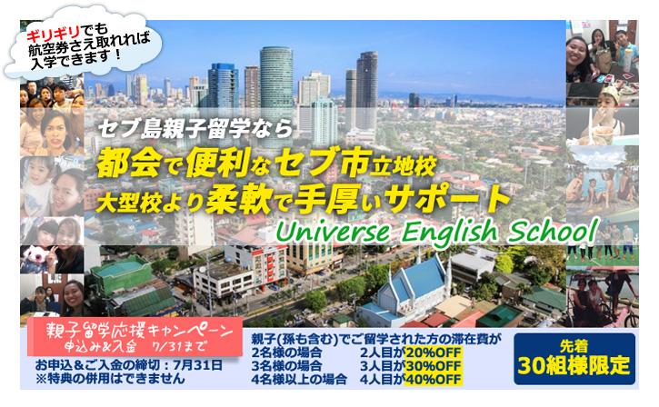 7月親子留学応援キャンペーン