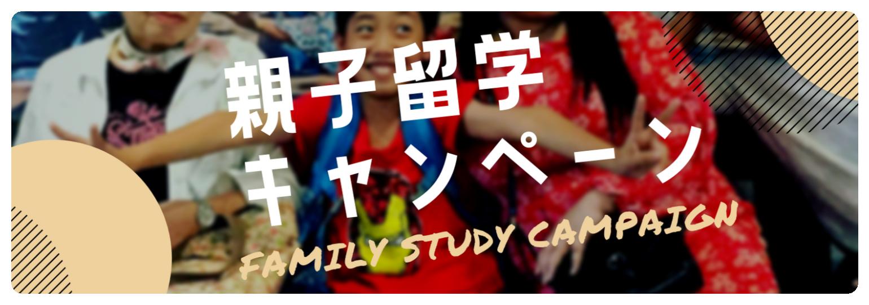 親子留学キャンペーン