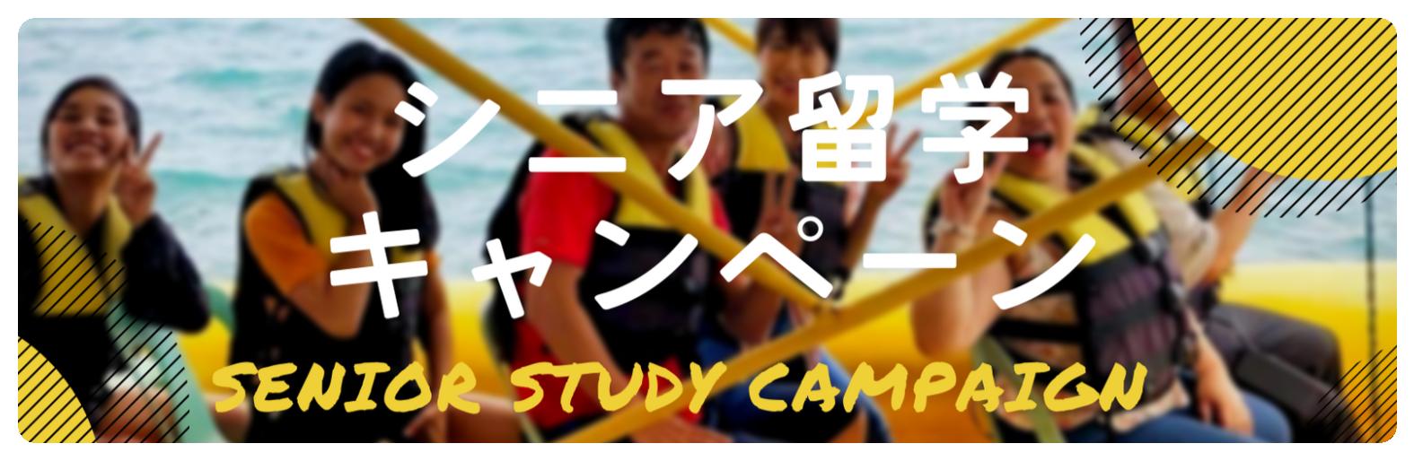 シニア留学キャンペーン