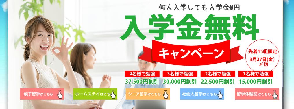 入学金無料キャンペーン