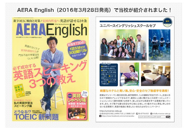 AERA English(2016年3月28日発売)で当校が紹介されました