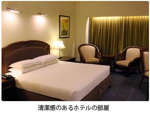 清潔感のあるホテルの部屋