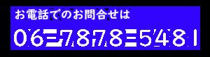 06-6777-1553