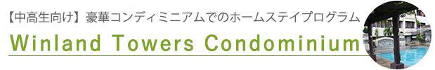 【中高生向け】豪華コンディミニアムでのホームステイプログラム