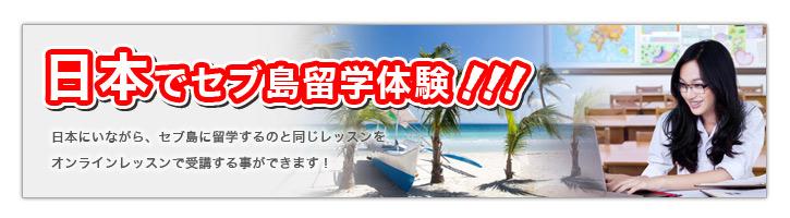 日本でセブ島留学