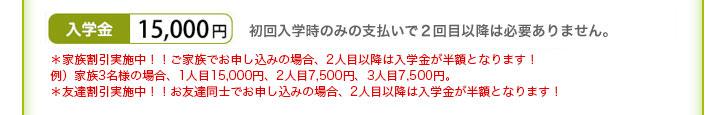 入学金15,000円※すべて朝食付き料金