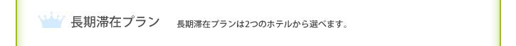 デラックスホテル使用(日本の感覚で言うと1泊数万円はするレベルのホテルです。)