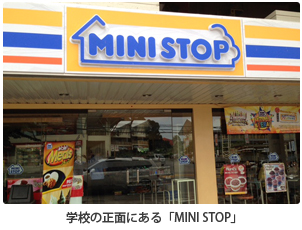 学校の正面にある「MINISTOP」