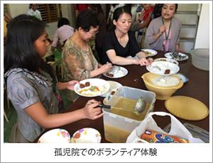 孤児院でのボランティア体験