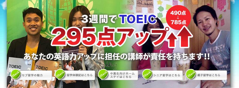 1ヶ月でTOEIC220点アップ!! あなたの英語力アップに担任の講師が責任を持ちます!!