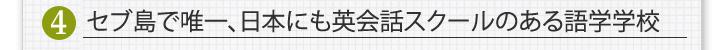 セブ島で唯一、日本にも英会話スクールのある語学学校