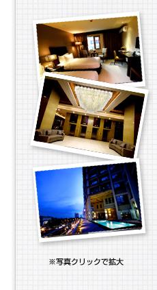 デラックスホテル