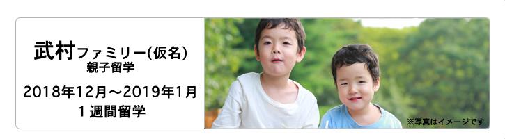 武村ファミリー